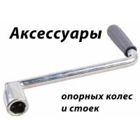 Аксессуары для опорных колес и стоек
